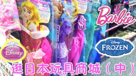 玩具益趣园 2016 迪士尼公主芭比娃娃冰雪奇缘玩具大全 逛日本玩具商城(中)