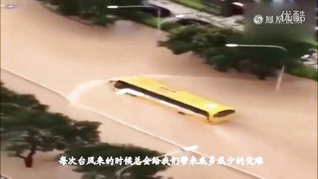 福州鲇鱼台风最牛公交车