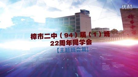 樟市二中94届(1)班22周年同学会【主题班会篇】a