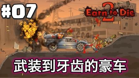 #07【死亡战车2:Earn to Die 2】武装到牙齿的豪车