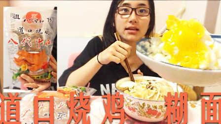 【中国吃播】时食录之kiki与杂菜烂糊面与道口烧鸡
