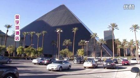 拉斯维加斯超级酒店04-好莱坞 蒙特卡罗 金字塔等酒店-S