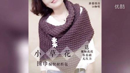 【雅馨绣坊】小草花围巾编织视频第7集毛线编织图案