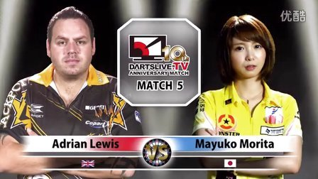 【Adrian Lewis VS 森田 真結子】DARTSLIVE.TV 10th ANNIVERSARY MATCH 5