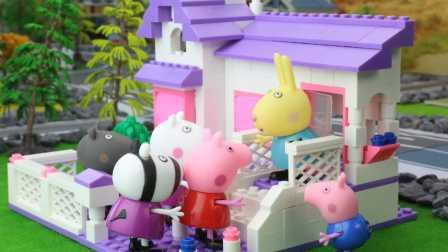 『奇趣箱』小猪佩奇玩具视频:小猪佩奇和好朋友们一起盖房子,结果忘了安窗户,黑漆漆。