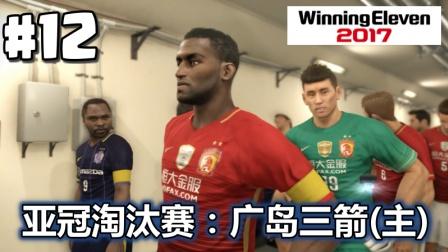 #12【实况足球2017】亚冠淘汰赛-广州恒大vs广岛三箭