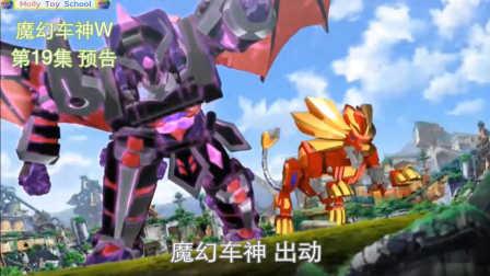 【魔力玩具学校】第三季魔幻车神W第19集 预告