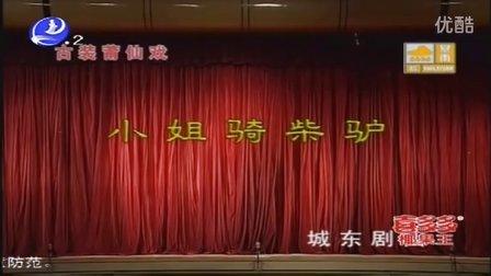莆仙戏 -小姐骑柴驴-城东剧团