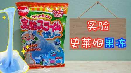 【小RiN子食玩】明治实验史莱姆果冻食玩