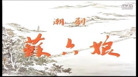 潮剧【苏六娘】—广东潮剧院一团