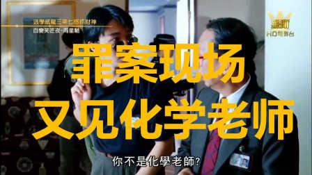 31.【罪案现场·又见化学老师】周星驰电影搞笑片段-逃学威龙3龙过鸡年