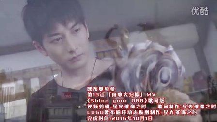 欧布奥特曼MV 第13话「内心大扫除」片尾曲《Shine your ORB》歌词版【星光璀璨之时制作】