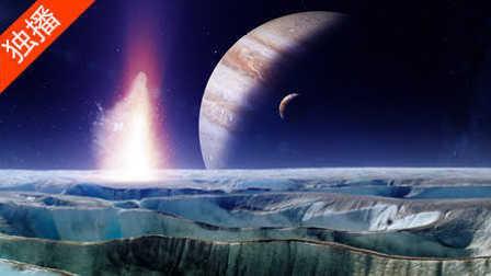 木卫二可能存在外星生命 68