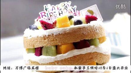 万博广场5楼【baby cake】 私家手工烘焙盛大开业