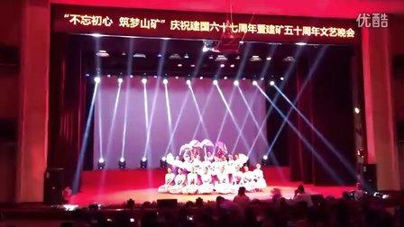 2016.9.30.山脚树矿庆祝建矿50周年文艺晚会