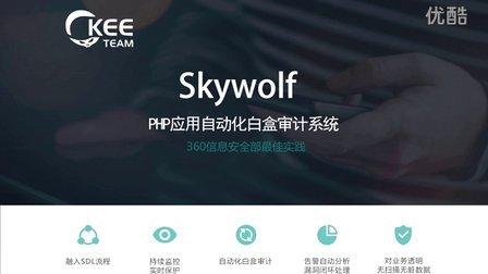 [0Kee Team] SkyWolf - PHP代码自动化审计系统 - 0kee.360.cn/skywolf