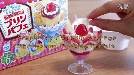 【日本食玩-可食】混合食玩制作草莓布丁芭菲