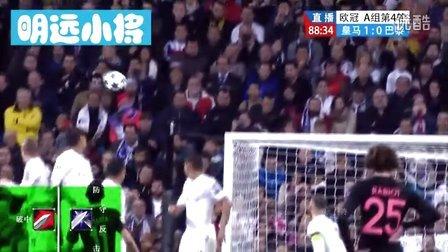 战足球16欧冠4期皇马激斗巴黎圣日耳曼C罗伊布定位导弹