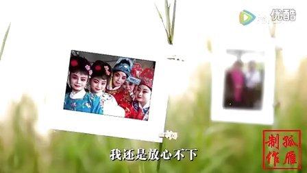 太康道情李艳玲演唱豫剧《红楼梦》
