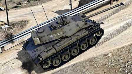《GTA5》坦克mod #1 M-41 Walker【美式轻型坦克】