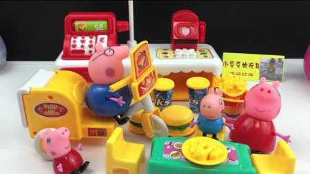 【小猪佩奇佩佩猪玩具】粉红猪小妹小猪佩奇快餐店收银机送外卖过家家玩具