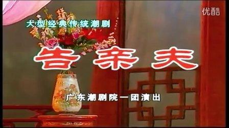 潮剧【告亲夫】—广东潮剧院一团