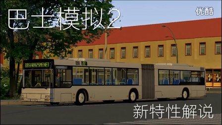 『干部来袭』OMSI2 Addon-MAN Citybus一些新特性的解说 MAN NL NG 263
