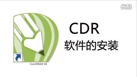 第1节 毛衣制图  cdr软件的安装
