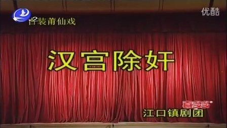 莆仙戏-汉宫除奸-江口镇剧团