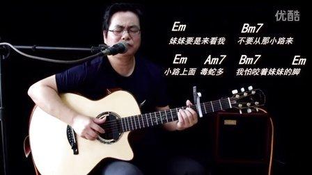 阿涛风格吉他弹唱【妹妹要是来看我】