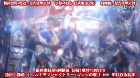 [星光璀璨之时 制作]银河奥特曼S剧场版 决战!奥特10勇士 主题曲