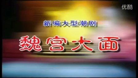 潮剧【魏宫大面】—广东潮剧院二团