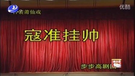 莆仙戏-寇准挂帅-步步高剧团