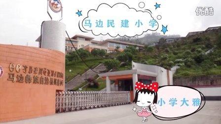 马边一角:马边彝族自治县民建小学
