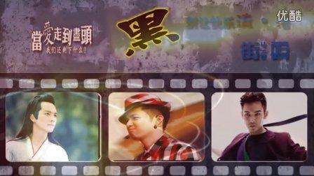#钟汉良庆生视频#钟汉良 ( 黑&爱在水火间)