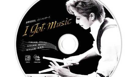 【春野】I got music