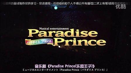 【2008宙】乐园王子(塔尼梅子)