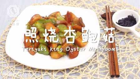 汁浓肉厚的照烧杏鲍菇,食色生香满口鲜!