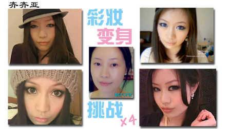 彩妆易容术