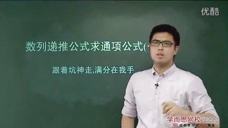 数列专题数列递推公式求通项公式的几种方法高中数学视频