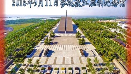 合肥渡江纪念馆