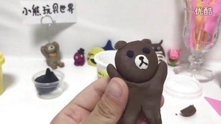 橡皮泥手工制作布朗尼小熊☆LINE可爱卡通熊