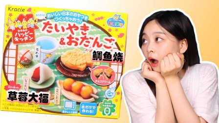 小伶玩具 跟着小伶姐姐玩食玩 特辑 17 日本食玩kracie鲷鱼烧&草莓大福 kracie鲷鱼烧草莓大福