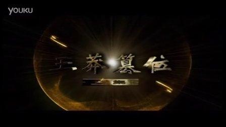 潮剧【王莽篡位】(上集)—广东潮剧院一团