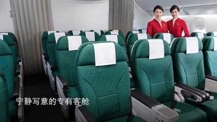 【国泰航空】香港至北京特选经济舱