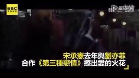 161006台湾東森娱樂报道刘亦菲去韩国为宋承宪庆生