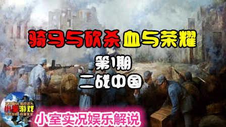 【小室】骑马与砍杀血与荣耀第1期【二战中国】