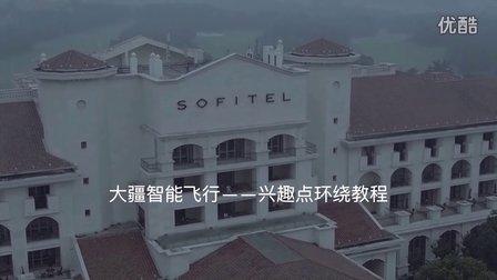 [Captain带你飞]智能飞行——兴趣点环绕教程1 航拍南京索菲特酒店