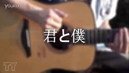 成都天韵吉他培训班-吉他蚊子老师指弹 松井佑贵《君と僕》