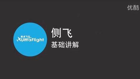 极点飞行航模3D固定翼教学:侧飞
